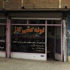 شرکت لوله کشی گاز محرم گاز