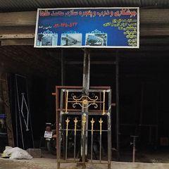 جوشکاری و درب و پنجره سازی محمد طاها