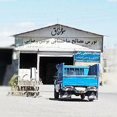 بورس مصالح ساختمانی یونس رضایی
