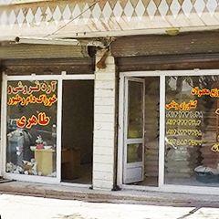آرد فروشی و خوراک دام و طیور طاهری