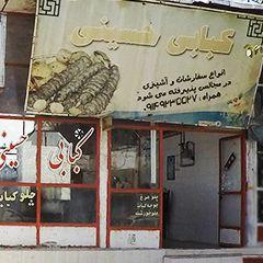 کبابی حسینی
