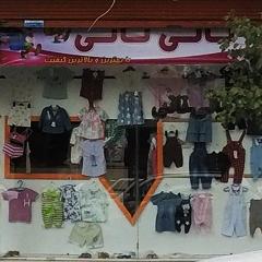 فروشگاه پوشاک بچگانه تاتی تاتی