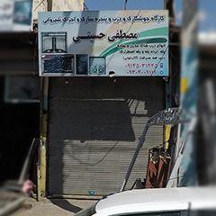 کارگاه جوشکاری و درب و پنجره سازی و اجرای شیروانی مصطفی حسینی