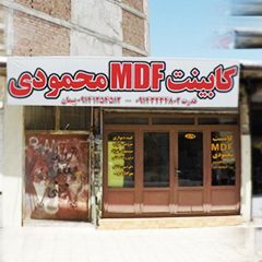 کابینت MDF محمودی