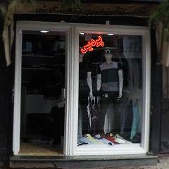 فروشگاه لباس پردیس