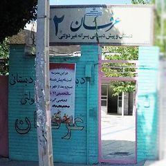 دبستان و پیش دبستانی پسرانه غیر دولتی عرفان ۲