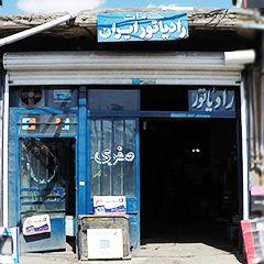خدمات رادیاتور ایران (صفری)