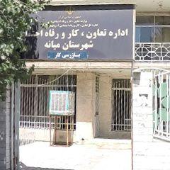 بازرسی کار - اداره تعاون، کار و رفاه اجتماعی شهرستان میانه