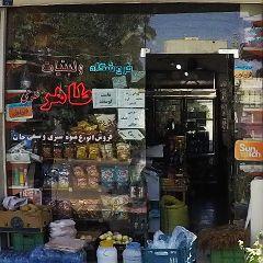 فروشگاه و لبنیات طاهر طلوعی