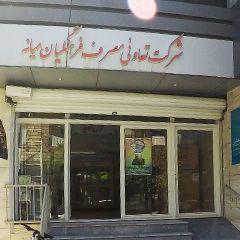 شرکت تعاونی مصرف فرهنگیان میانه