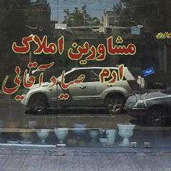 مشاور املاک ارم