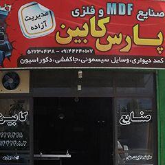 صنایع MDF و فلزی پارس کابین