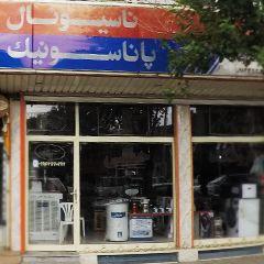 فروشگاه حبیبی