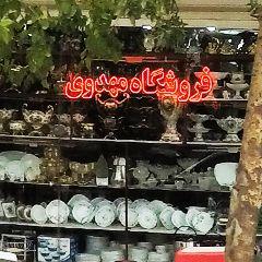 فروشگاه مهدوی