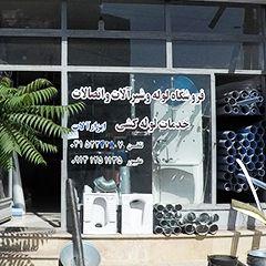 فروشگاه لوله و شیرآلات و اتصالات علیپور