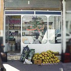 سوپر مارکت و لبنیات فروشی