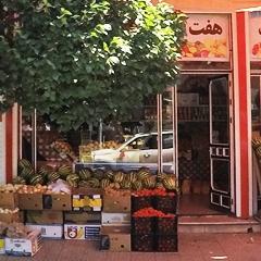میوه و سبزی فرهنگیان هفت آسمان
