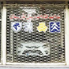 نمایشگاه اتومبیل پارسیان