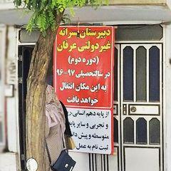 دبیرستان پسرانه غیر دولتی عرفان