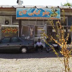 چلو کبابی کاج