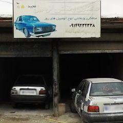 صافکاری و نقاشی اتومبیل مجید