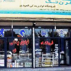 فروشگاه لوازم یدکی المهدی (مجید چلنگری)