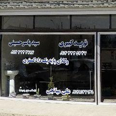 دفتر وکالت نوید کبیری وکیل پایه یک دادگستری