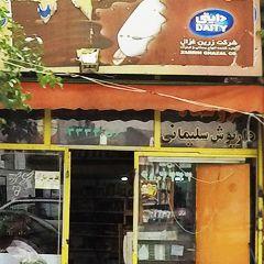 سوپر مارکت سلیمانی