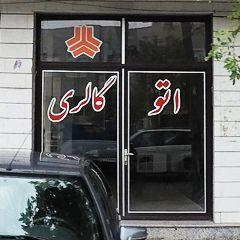 اتو گالری ایران خودرو ۲