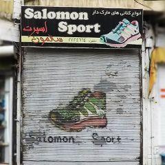 کفش فروشی سالمون