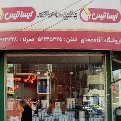 فروشگاه تاسیساتی آقامحمدی