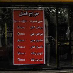 لباس فروشی اسماعیل