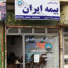 بیمه ایران نمایندگی طهماسبی