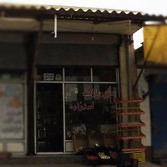 سوپر مارکت اسدزاده