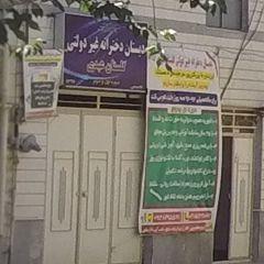 دبستان دخترانه غیر دولتی گلستان عبدی