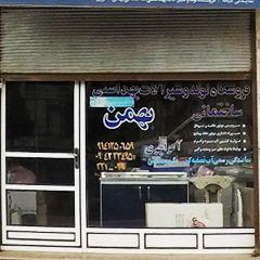 فروشگاه لوله و شیرآلات بهداشتی ساختمان بهمن