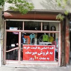 فروشگاه لباس یونیک