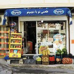 سوپر مارکت پارس