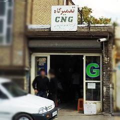 تعمیرگاه CNG