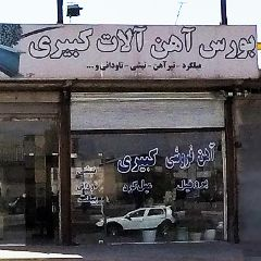 آهن فروشی و باسکول دیجیتالی کبیری