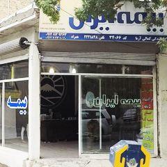 بیمه ایران نمایندگی کمالی آریا