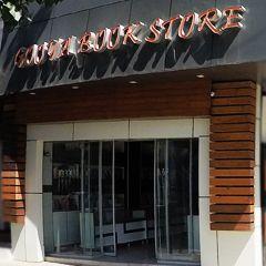 کتابفروشی و خدمات کامپیوتری