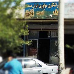 تراشکاری موتوری ایران صنعت نعمت