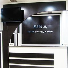 آزمایشگاه سینا