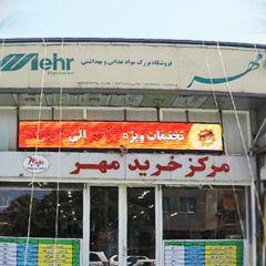مرکز خرید مهر