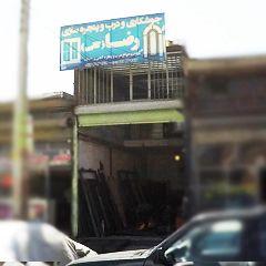 جوشکاری و درب و پنجره سازی رضا کاتبی